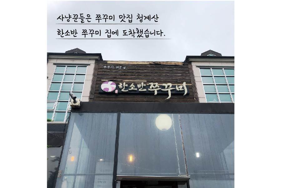 everyday_청계산 쭈꾸미_웹-07.jpg